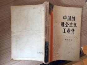 中国的社会主义工业化 (1958年二版)