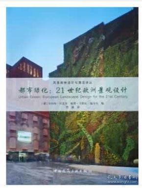 【正版】都市绿化:21世纪欧洲景观设计:european landscape desig