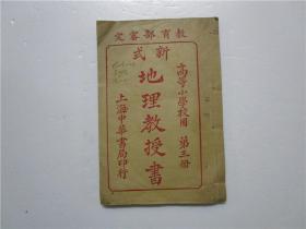 民国13年线装本《新式地理教授书》第二册(高等小学校用)