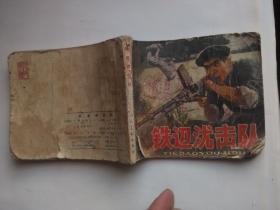 电影连环画 铁道游击队 【书里干净】