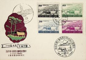 60台湾邮票纪57农村复兴联合委员会十周年纪念邮票首日封 台北首日戳和纪念戳及总统府名胜戳 本套邮票仅发行48.7万套 贴票销戳制作成套票首日封的数量很少