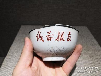 红色文物收藏抗战时期遗留的带有支援前线口号的瓷质碗有磕碰原品