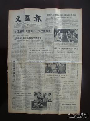 1982年9月18日《文汇报》(人民艺术教育家江丰在京病逝)