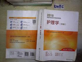 2018全国卫生专业职称资格考试护师资格考试 指导 护理学(中级) .