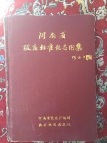 河南省政区标准地名图集 精装本