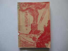 古法新传治癌丛书  上册(初稿)