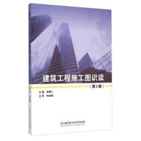 【正版】建筑工程施工图识读 郭烽仁