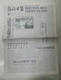 1998年7月11日《河北日报》(纪念屈武诞辰一百周年座谈会在京举行)