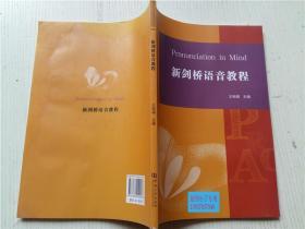 新剑桥语音教程 王丽娟 主编 河南大学出版社 16开