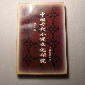 中国古代小说文化研究(作者签赠、钤印本)