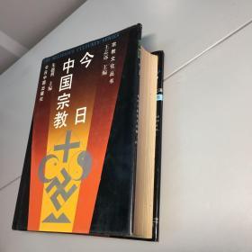 今日中国宗教(宗教文化丛书)【精装,品好】【一版一印 95品+++ 内页干净 实图拍摄 看图下单 收藏佳品】