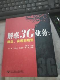 解惑3G业务:概念、实现和规划