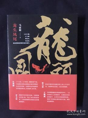 马家辉签名 龙头凤尾