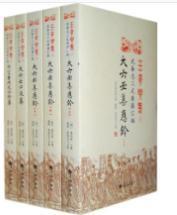 壬奇要略(全五册)