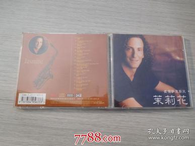 柔情萨克斯风 茉莉花(老CD碟片1盘,有歌词 详见书影,发货前都会试听的,保证可以正常播放)
