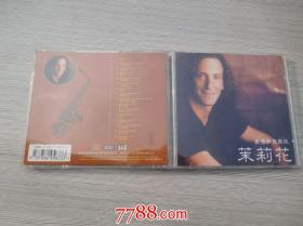 柔情萨克斯风 茉莉花(老CD碟片1盘,赌博网:有歌词 详见书影,发货前都会试听的,保证可以正常播放)