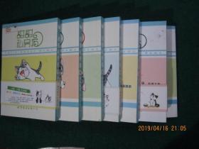 甜甜私房猫(1-----7)7册
