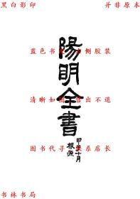 阳明全书(八册一套全)-(明)王守仁著-民国大中书局刊本(复印本)