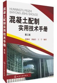 【正版】混凝土配制实用技术手册 李继业,刘福臣,王宁