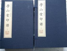 中国图书馆藏珍稀印谱丛刊·上海图书馆卷·学山堂印谱(手工宣纸彩色影印)(2函共10册)