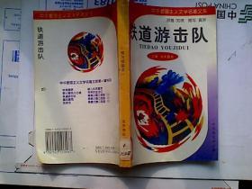 中华爱国主义文学名著文库-铁道游击队