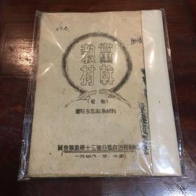 珍稀文物级课本一《党干教材》(1948年冀东军区第十三军分区政治部翻印!