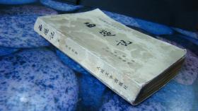 西游记 中册 1985年北京