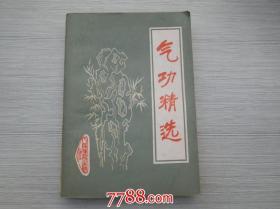 气功精选(1985年7月第4次印刷)