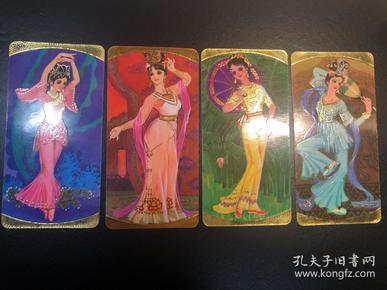 日历卡(1981)舞蹈【4张】