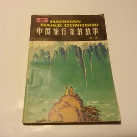 中国旅行家的故事