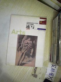 高等院校美术专业系列教材:速写(美术基础类)  ,