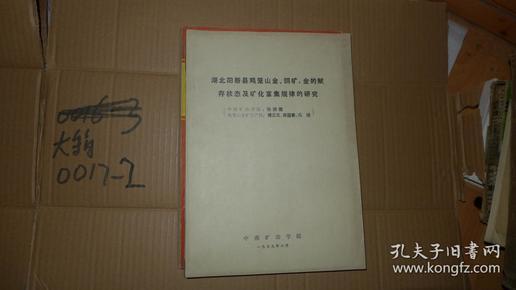 湖北阳新县鸡笼山金、铜矿,金的赋存状态及矿化富集规律的研究