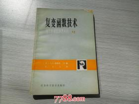 复变函数技术(现代连续统物理丛书12)第十二分册(前几页右上角有磨损)