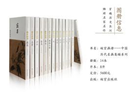 故宫画谱中国历代名画类编系列 8开精装 全十四册