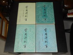 实用预测学(全4册1.预测基础2.因果分析、结果分析3.时间序列预测分析4.科技预测)