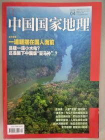 特价现货!中国国家地理2018.04(总第690期)