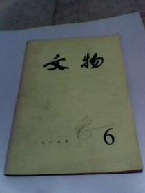 文物1985年6