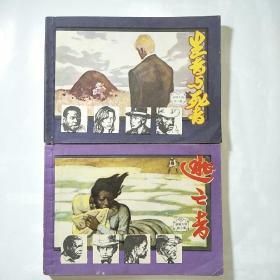 连环画:《汤姆大伯的小屋》(上)逃亡者(下)生者与死者(上海人民美术1985年1版1印.印数43千册9.5品)2本合售