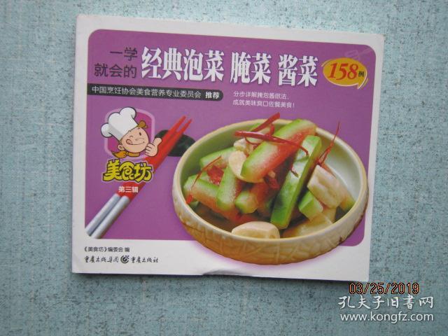 美食坊一学就的菜谱酱菜喂奶经典猪肝类腌菜期能吃泡菜吗图片