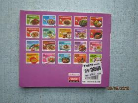 美食坊一学就的年糕菜谱腌菜酱菜泡菜类红褐色经典怎么吃图片