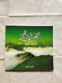 唐家河中国的黄石公园 国家级自然保护区