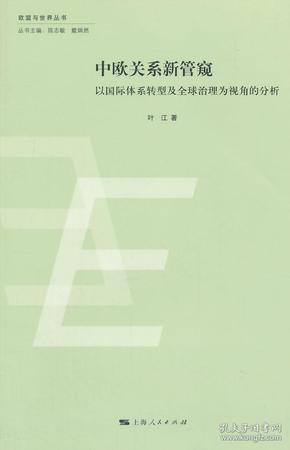 【正版】中欧关系新管窥:以国际体系转型及全球治理为视角的分析
