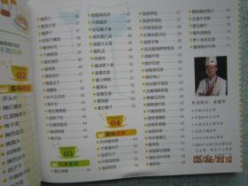 美食坊一学就的做法大全腌菜海鲜酱菜类豆腐经典黄菜谱的咸蛋泡菜图片