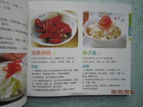 美食坊一学就的菜谱酱菜腌菜泡菜经典类个月婴儿10食谱大全图片