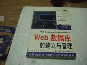Web 数据库的建立与管理  馆藏
