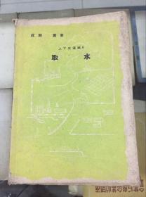 取水(日文昭和18年版 民国32年 作者时任华北政务委员会科长)