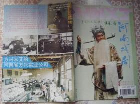 河南戏剧1994年第4期