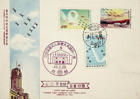 75台湾邮票航15雷虎特技航空邮票首日封 国民大会台北首日昨局戳和第一届国民大会第三次会议纪念戳