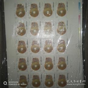中国印花税票2012年版故宫珍宝10元汉.玉长乐谷纹壁一张20枚