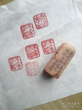 印章,印文:不求甚解。边款文:岁在己亥嘉平月刻于上海寓所 潘伯鹰。